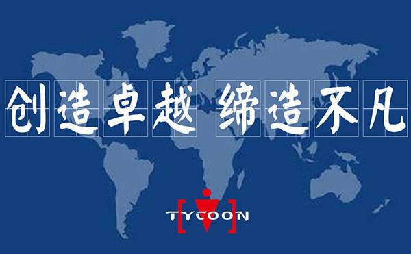 大亨控股集团